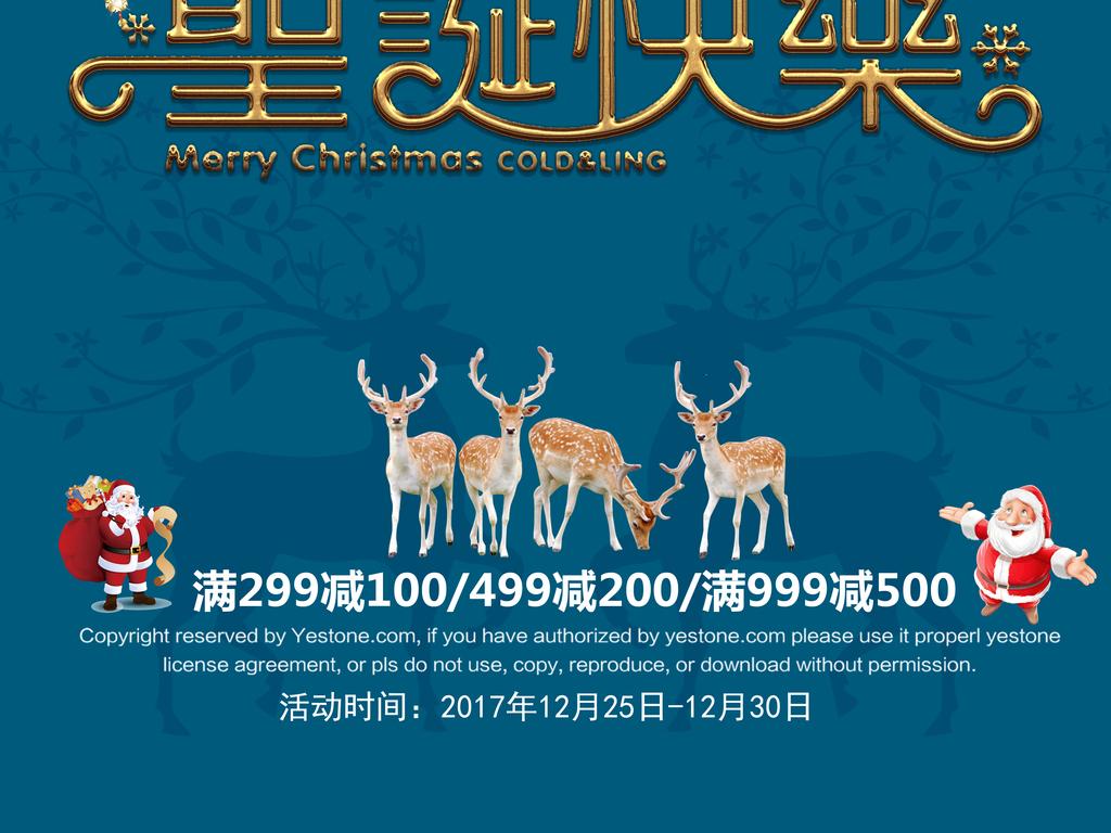 创意海报 其他海报设计 > 2018年蓝色圣诞节圣诞老人吊旗  素材图片图片
