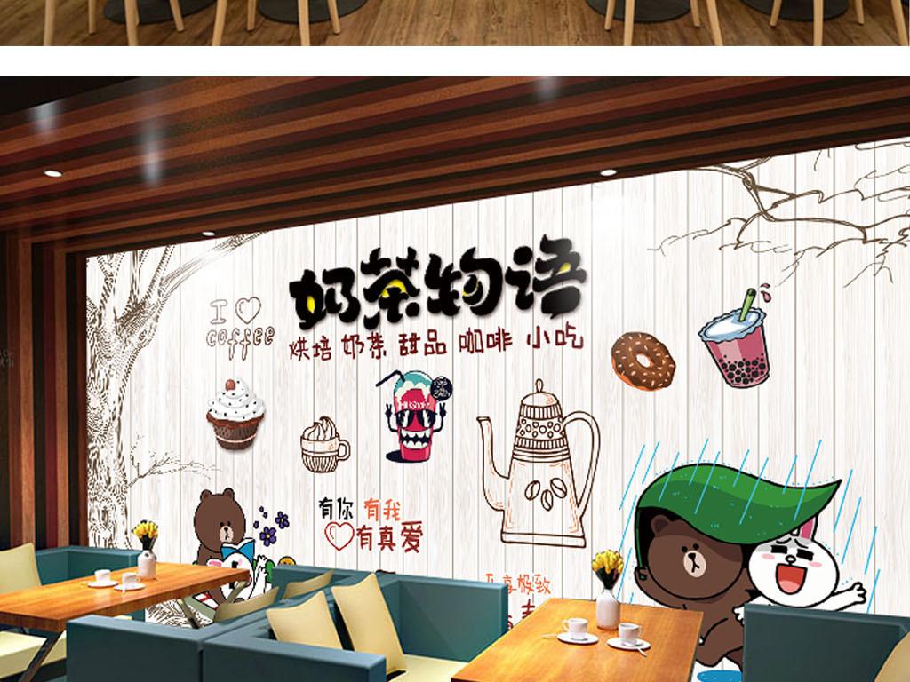 手绘木纹奶茶物语背景墙