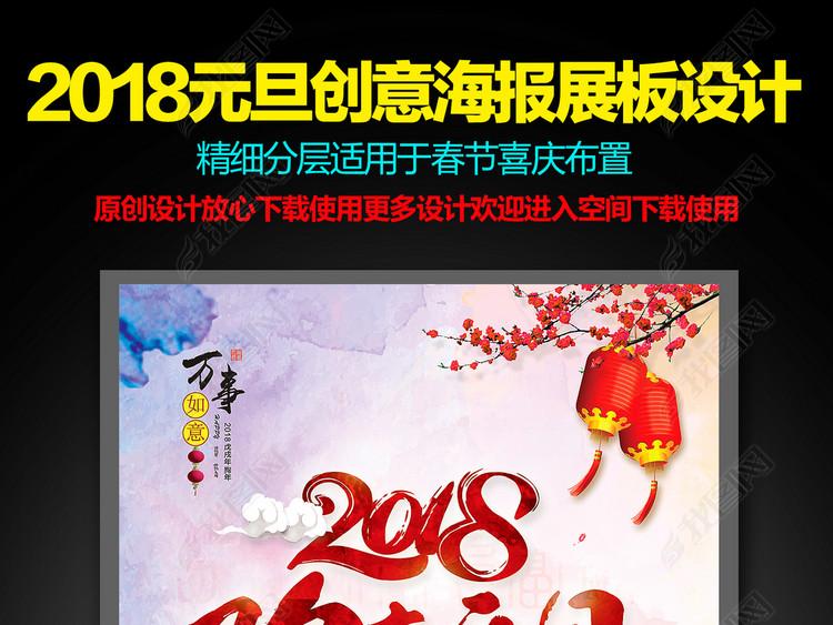 2018狗年元旦水彩海报展板宣传