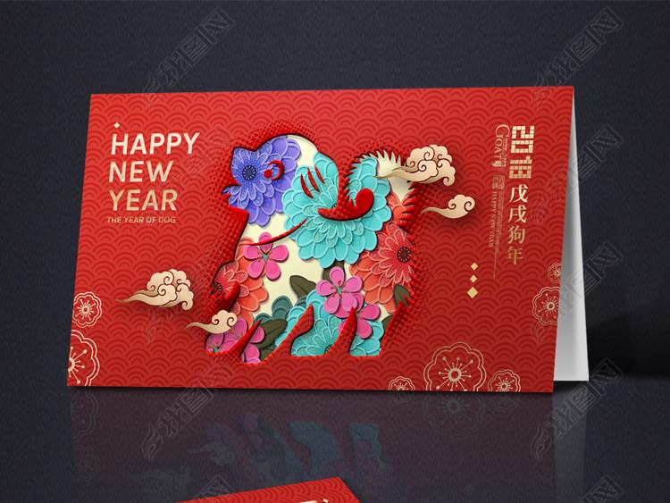 创意喜庆2018年狗年新年贺卡明信片