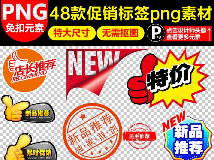 淘宝常用促销标签热卖爆款主图png素材