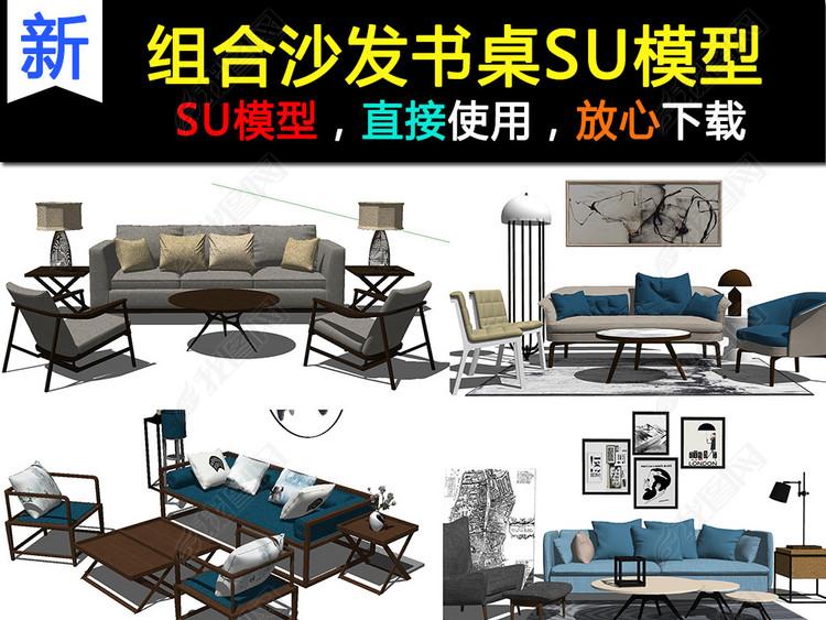 现代北欧新中式室内组合家具SU模型