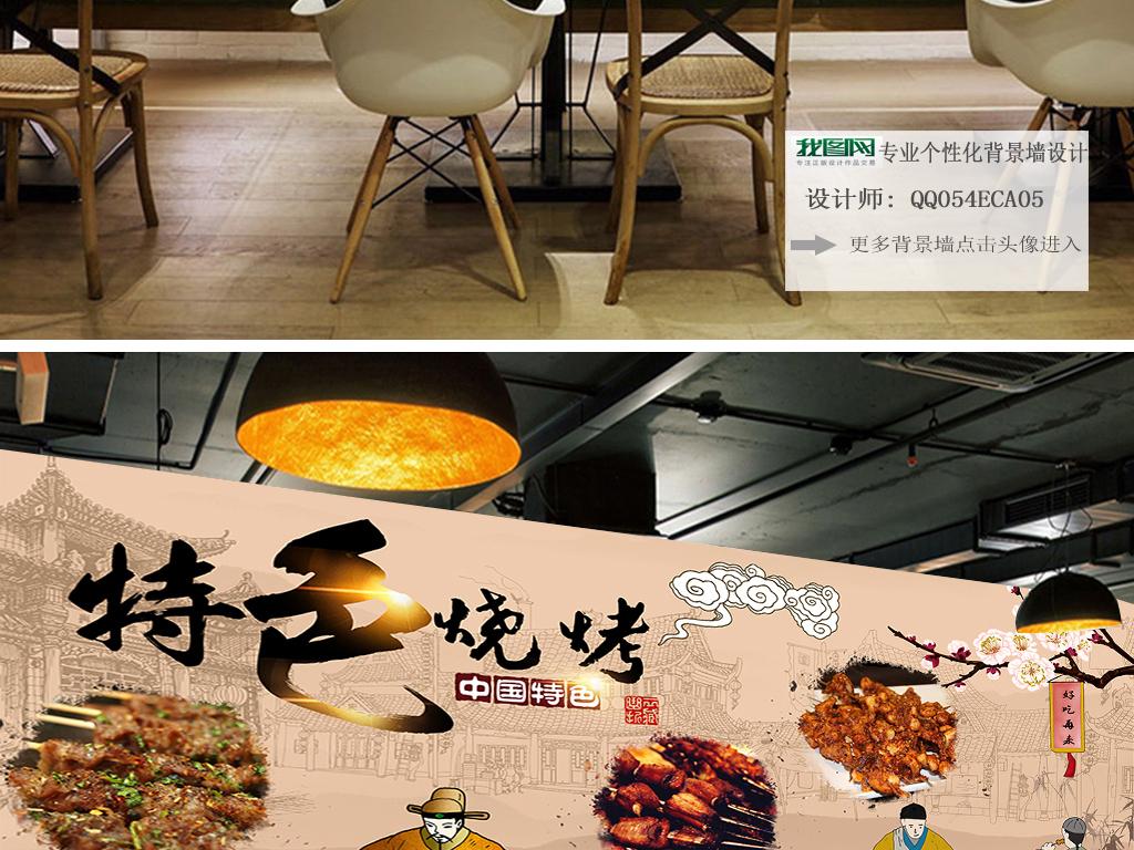 复古怀旧中国风美食手绘烤肉烧烤店背景墙