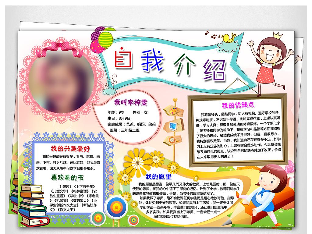 小学生自我介绍小报竞选电子手抄报word/ps