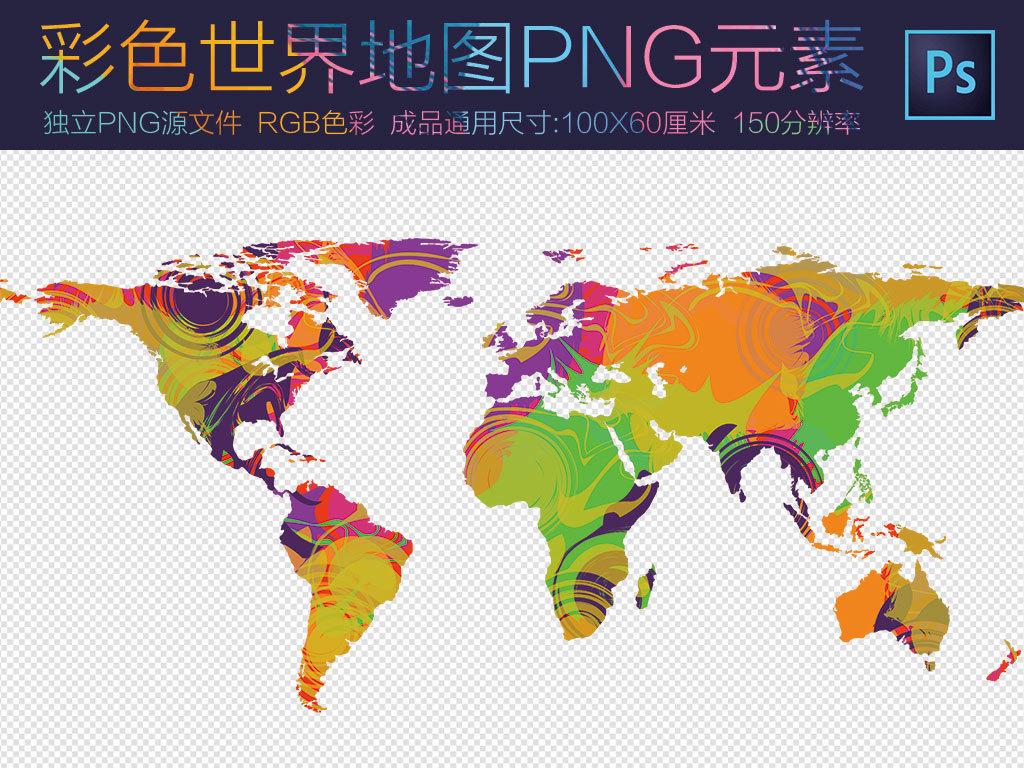 彩色高清世界地图PNG元素世界地图PPT元素 13