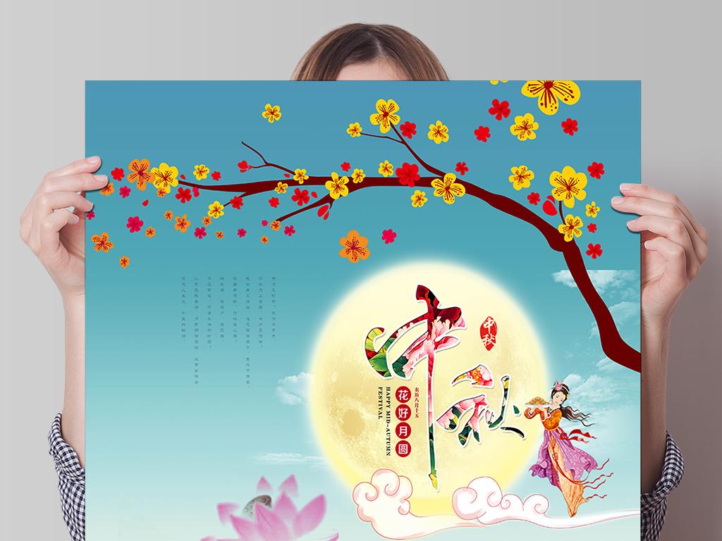 中秋节快乐PSD海报模板