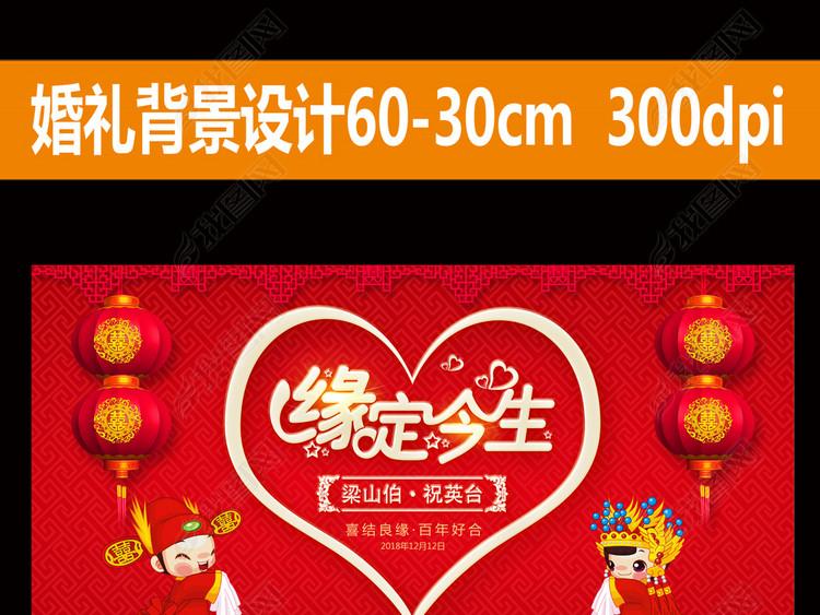 中式婚礼背景设计