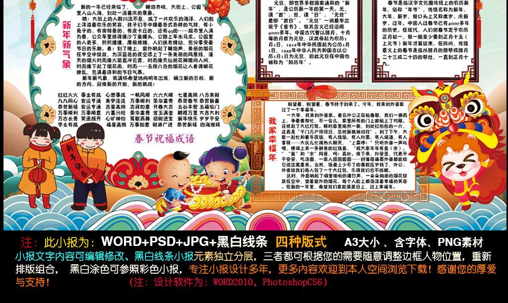 2018年元旦春节小报狗年新年寒假手抄小报素材