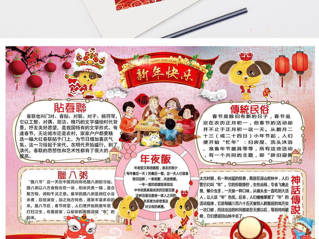 手抄报|小报 节日手抄报 春节|元旦手抄报 > 2018年新年狗年元旦春节