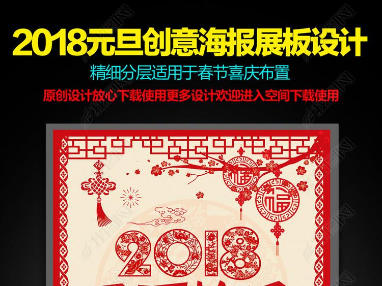 2018狗年剪纸风(主题字元旦快乐可修改)