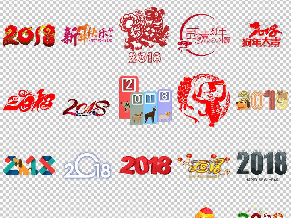 2018新年春节创意艺术字体设计png图片素材 模板下载 54.31MB 元旦