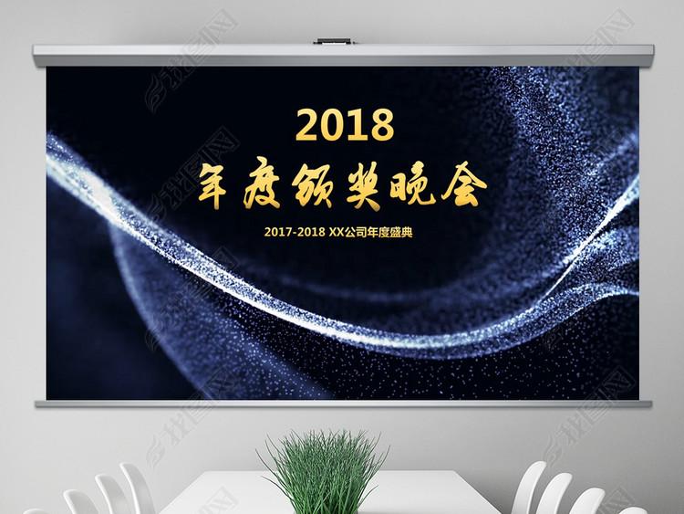 2018唯美星空企业新年晚会PPT模板