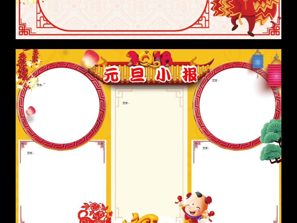 2018狗年新年喜庆空白小报手抄报模板