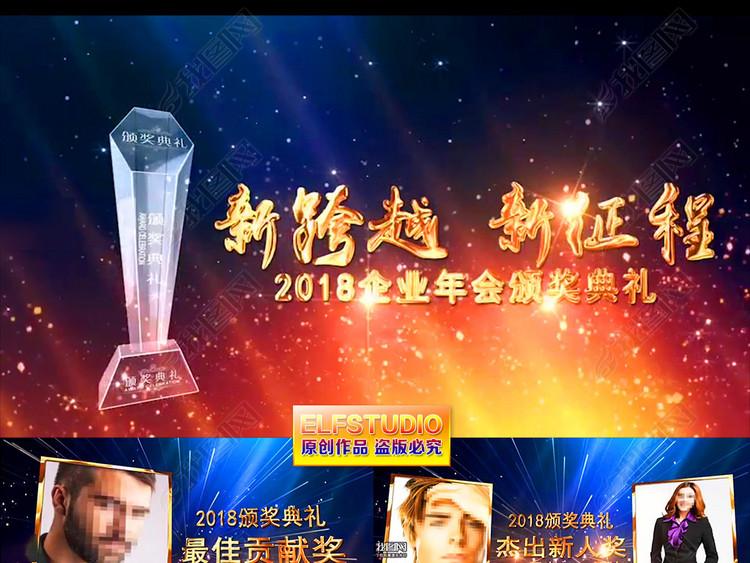 2018金色完整一套年会颁奖AE视频模板