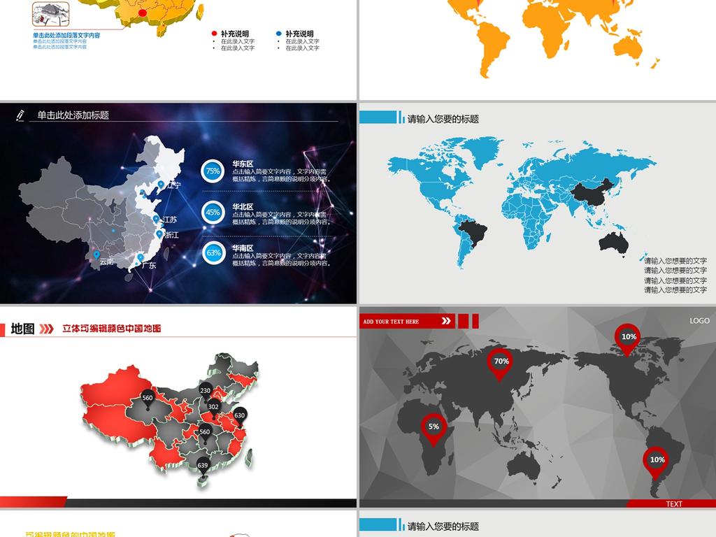 多种可编辑中国地图世界地图PPT模板下载 6.02MB PPT图表大全 其他