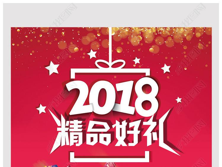2018跨年喜庆精品好礼海报精品店铺海报