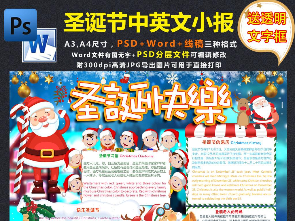 圣诞节英文小报平安夜苹果中英手抄报边框word模板