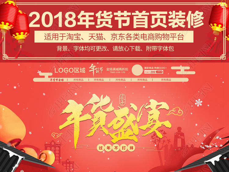 2018淘宝天猫年货节首页模板装修