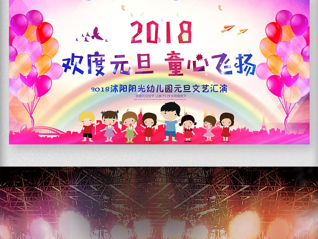 2018幼儿园小学生新年元旦晚会舞台背景