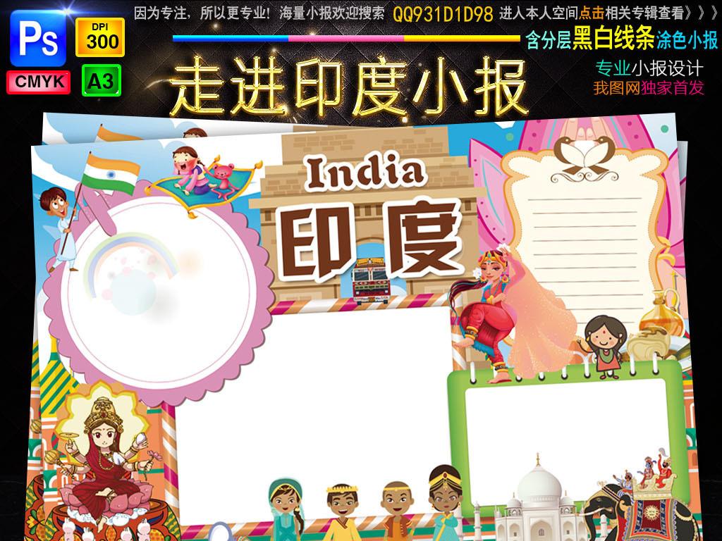 印度小报文明古国地理旅游佛教手抄小报素材图片