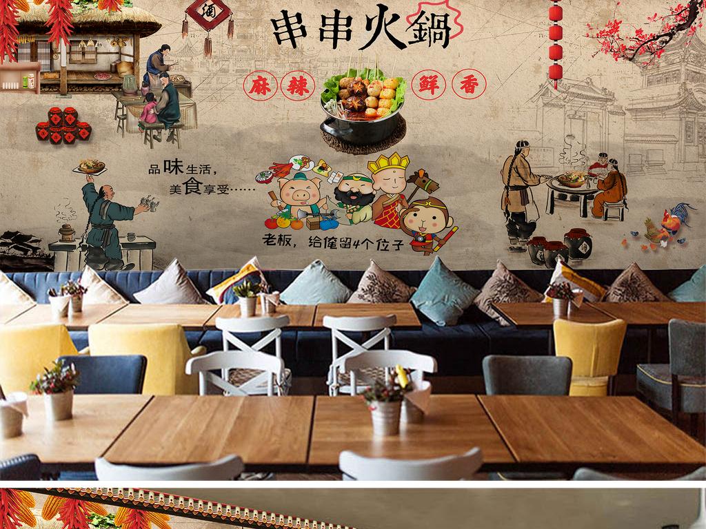 复古串串火锅店餐厅工装背景墙