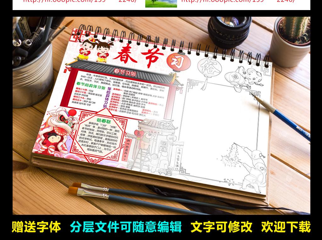 春节习俗小报民风民俗手抄报狗年电子小报图片素材