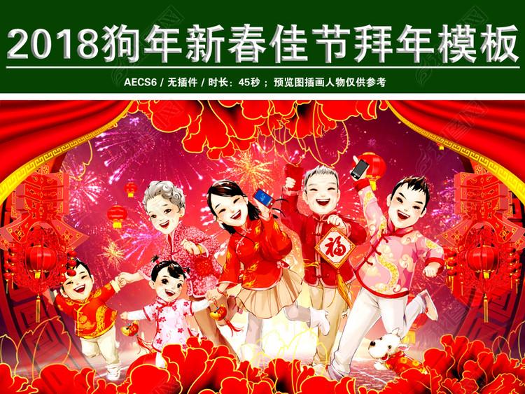 2018狗年春节拜年模板视频