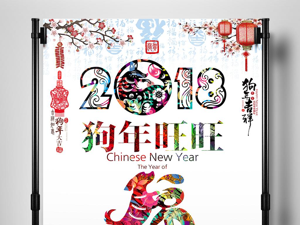 2018狗年福字海报