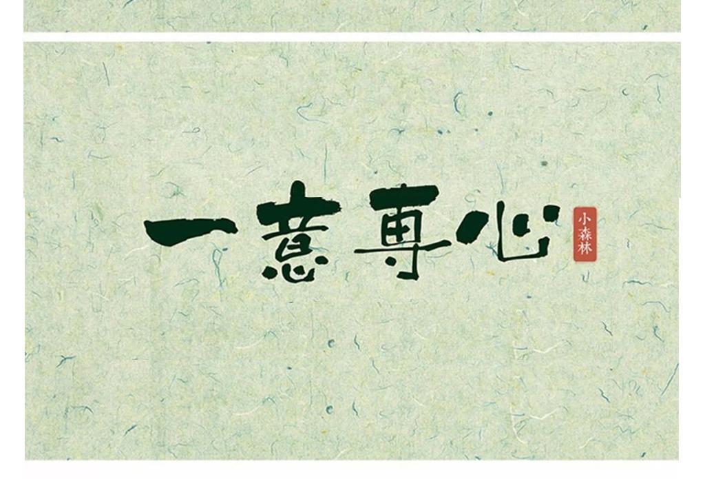 修改古风小清新毛笔书法字体图片下载无素材 中国风素材图片