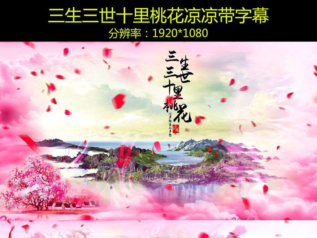 三生三世十里桃花凉凉带字幕