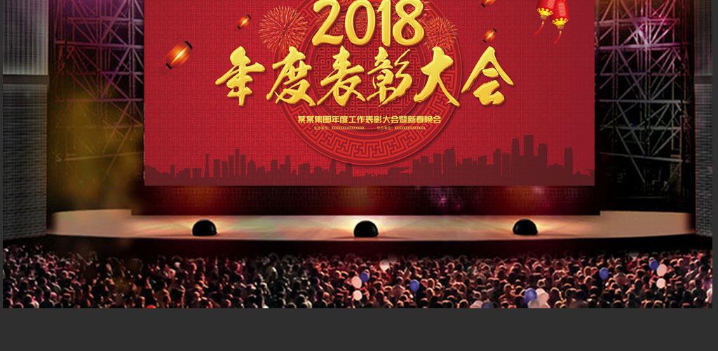 表彰大会海报_2018企业年度表彰大会宣传海报