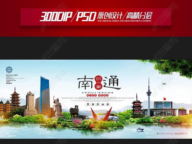 南通旅游地标宣传海报psd设计展板