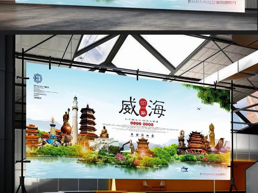威海旅游地标宣传海报psd设计展板