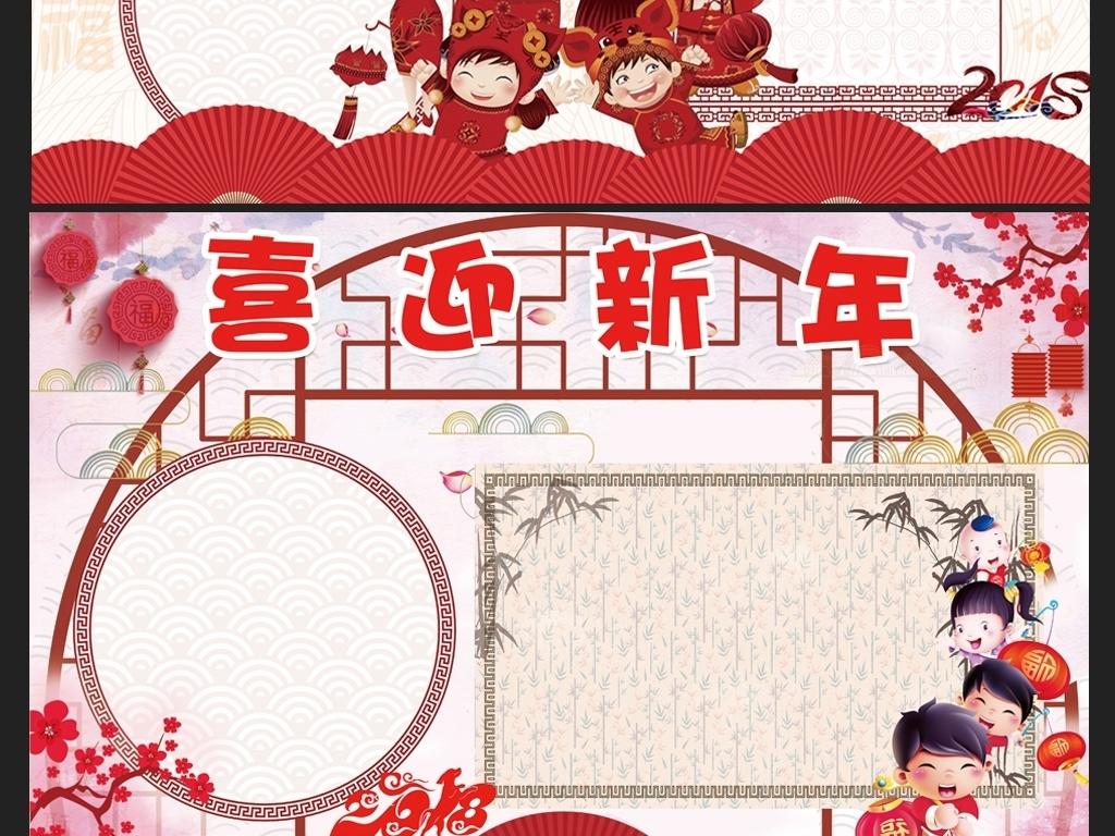 节日手抄报 春节 元旦手抄报 > 喜迎新年狗年元旦春节寒假生活空白