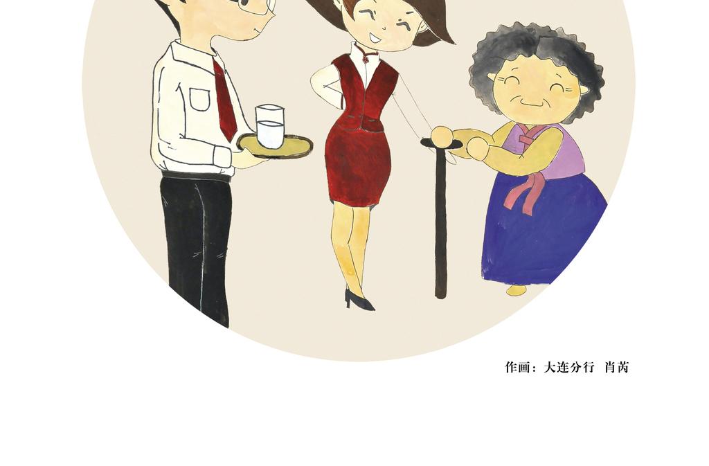 银行金融保险理财服务手绘卡通绘画企业文化客户为尊主题海报设计模版