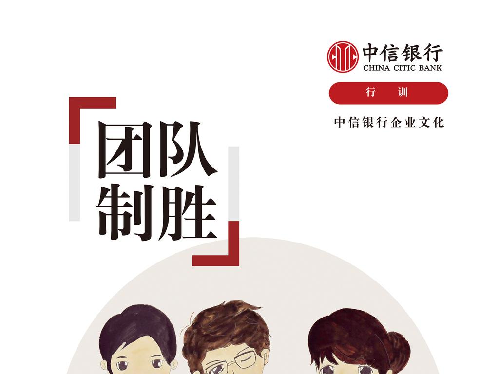 银行金融保险理财服务手绘卡通绘画企业文化团队制胜主题海报设计模版