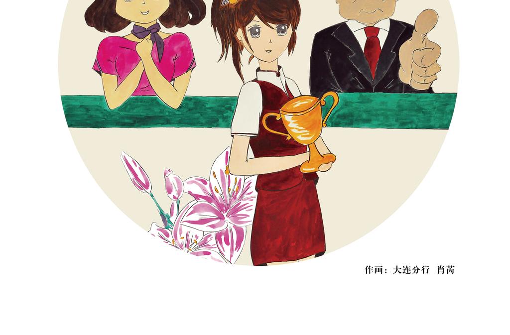 银行金融保险理财服务手绘卡通绘画企业文化创造价值主题海报设计模版