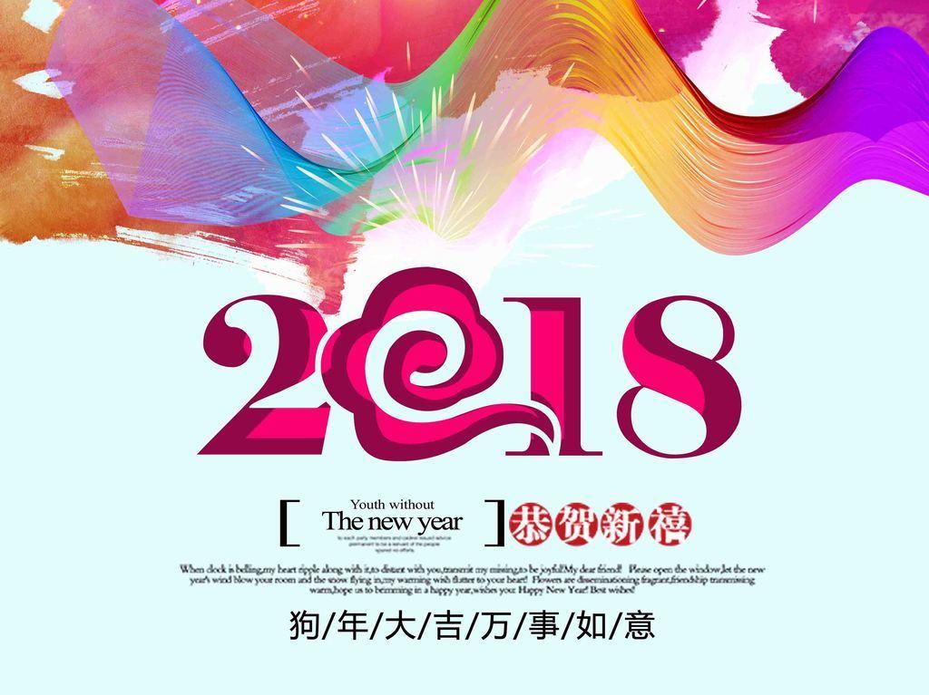 2018年狗年设计海报