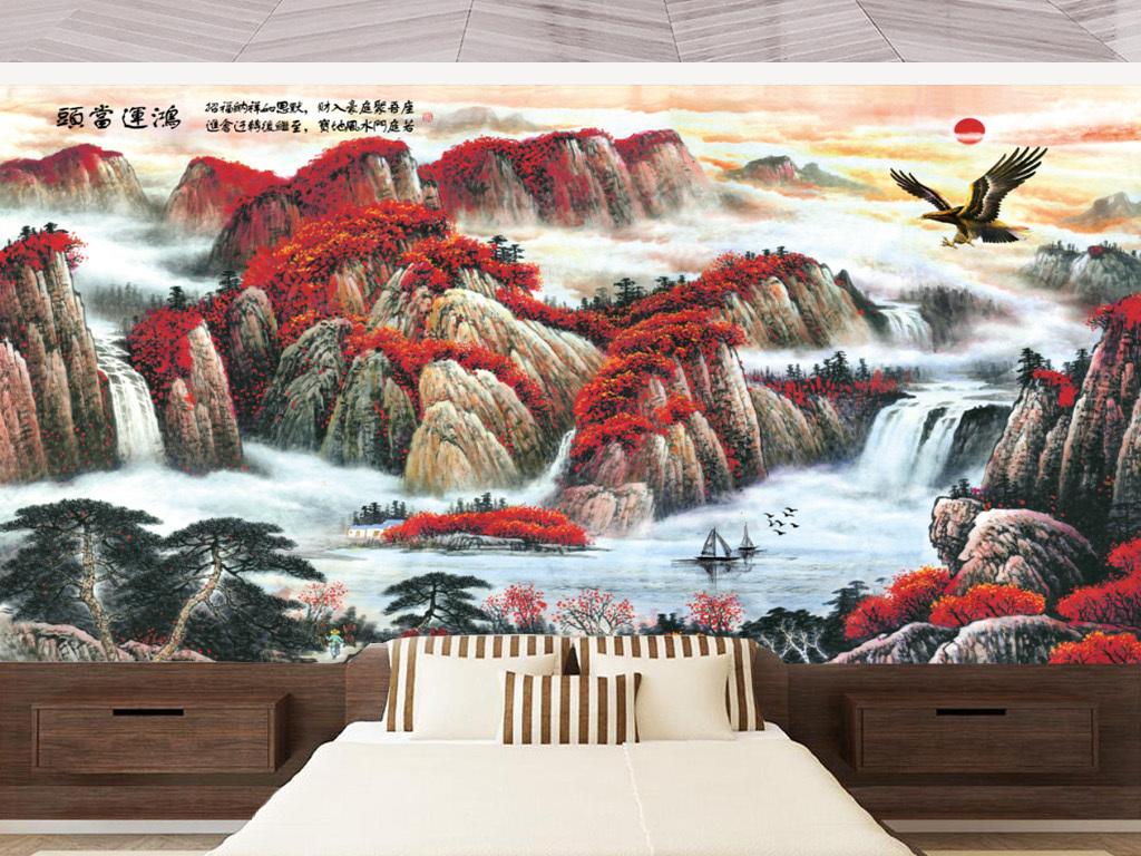 新中式鸿运当头山水画背景墙图片