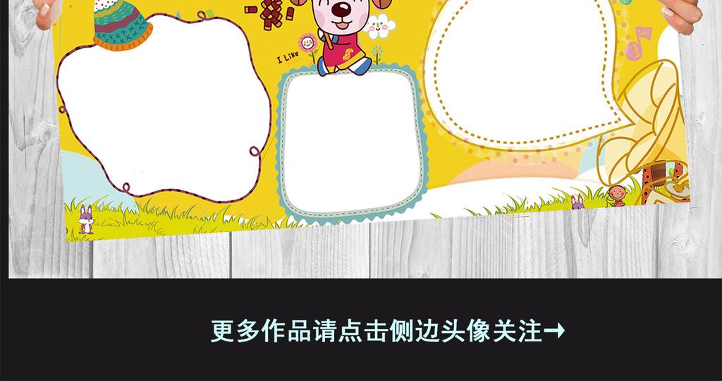 卡通2018新年计划小报