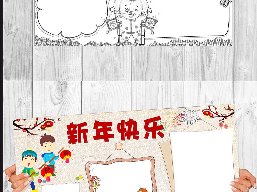 卡通2018新年春节电子小报