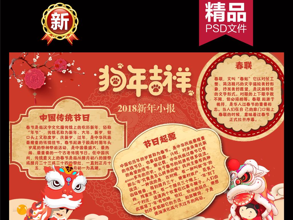 新年春节快乐寒假作业手抄报小报素材