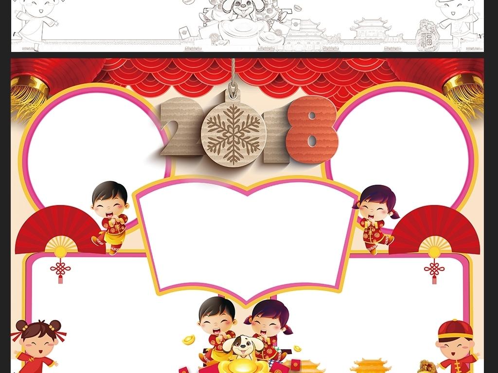 word新年模板英语电子新年模板抄报抄报模板春节素材春节背景春节对联图片