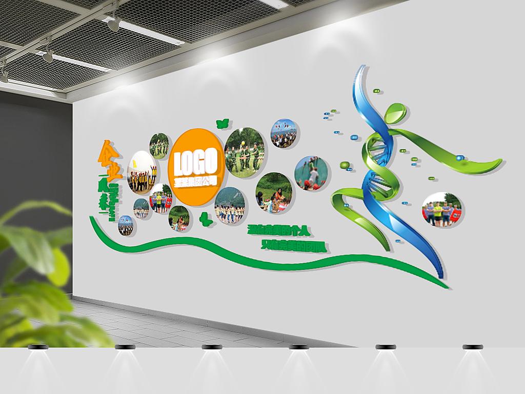 绿色动感企业文化墙员工照片墙图片