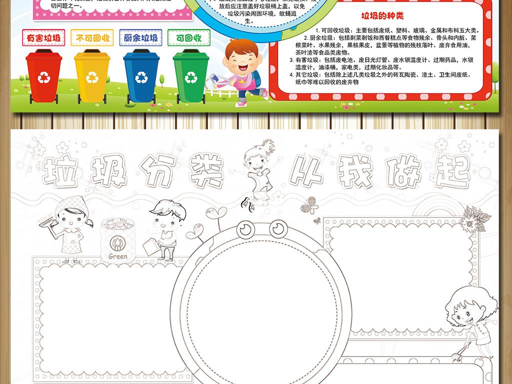 卡通绿色环保垃圾分类手抄报图片素材_psd模板下载(.
