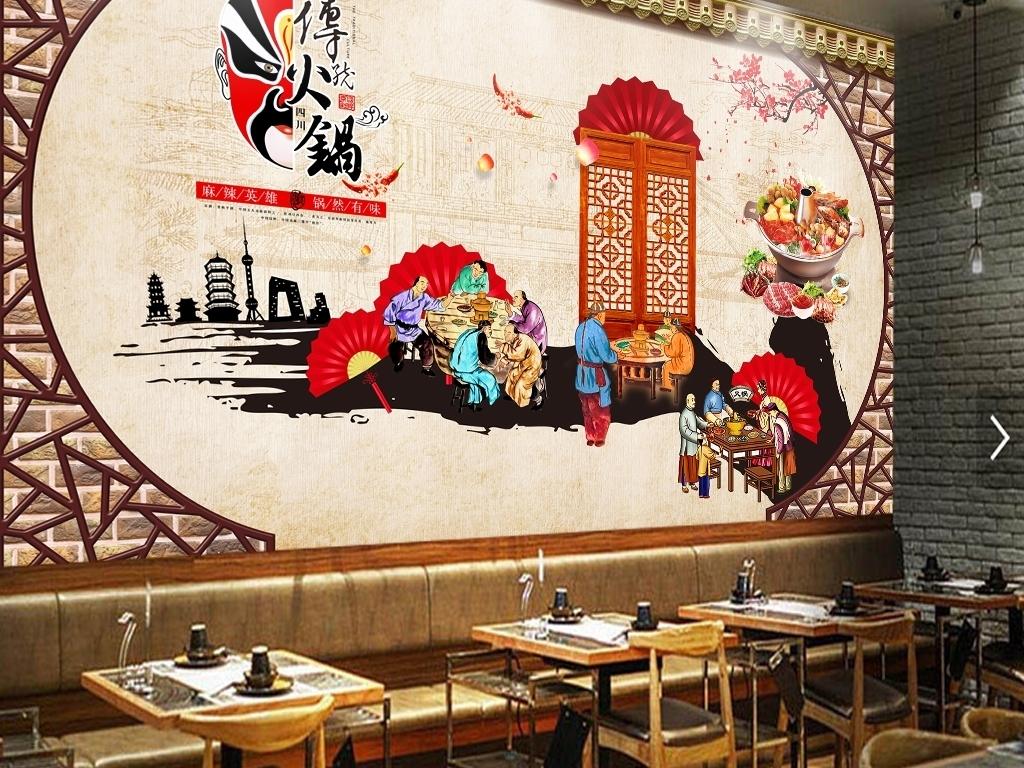 中华传统美食手绘中国风火锅工装背景墙壁画