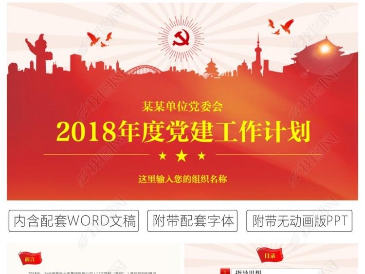 党委党支部国企央企党建责任党建工作计划