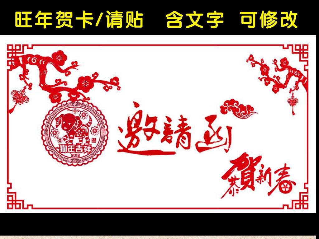 2018年狗年剪纸新年邀请函贺卡