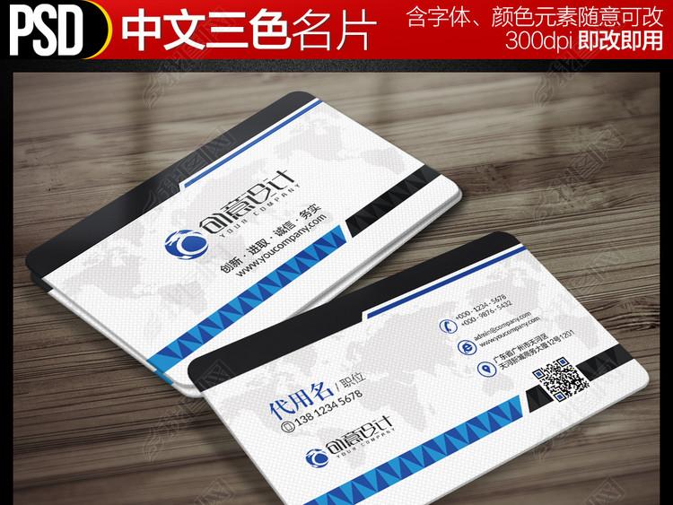 公司个人名片创意商业名片大气企业卡片模版