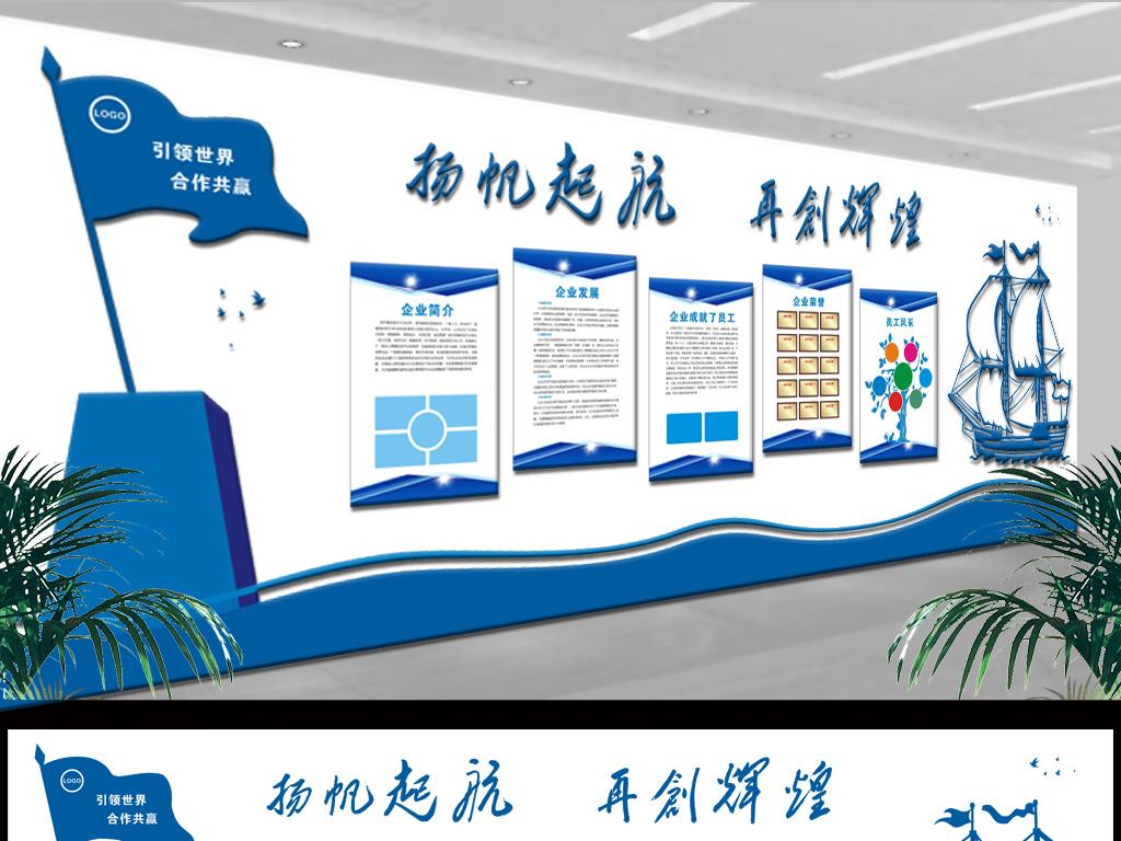 帆船扬帆起航再创辉煌公司文化墙